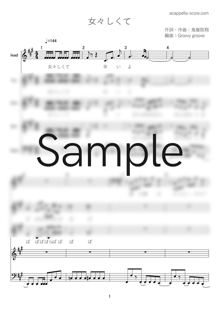 【アカペラ楽譜】女々しくて - ゴールデンボンバー