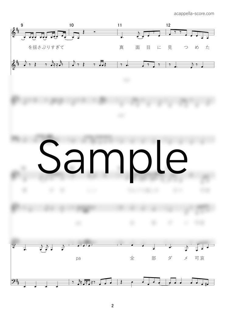 【アカペラ楽譜】マリーゴールド - あいみょん