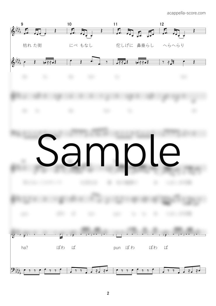 【アカペラ楽譜】Flamingo - 米津玄師