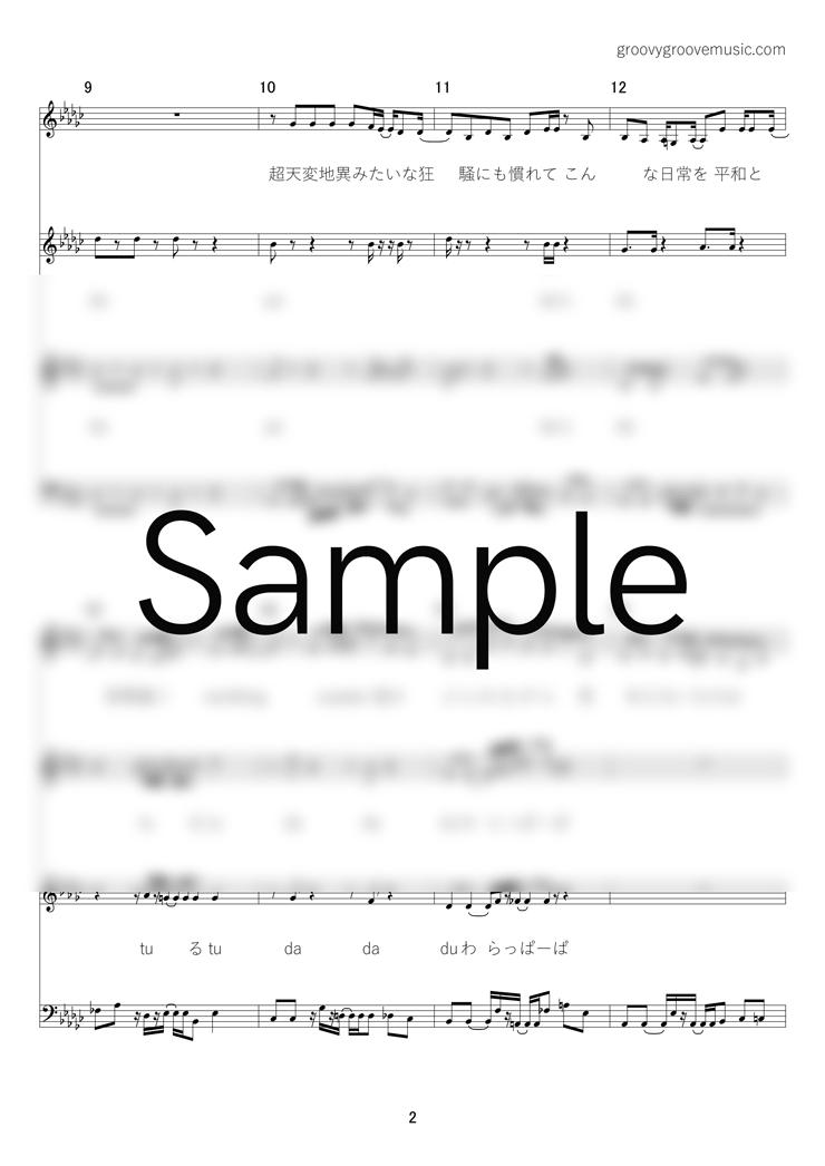 【アカペラ楽譜】シュガーソングとビターステップ - UNISON SQUARE GARDEN