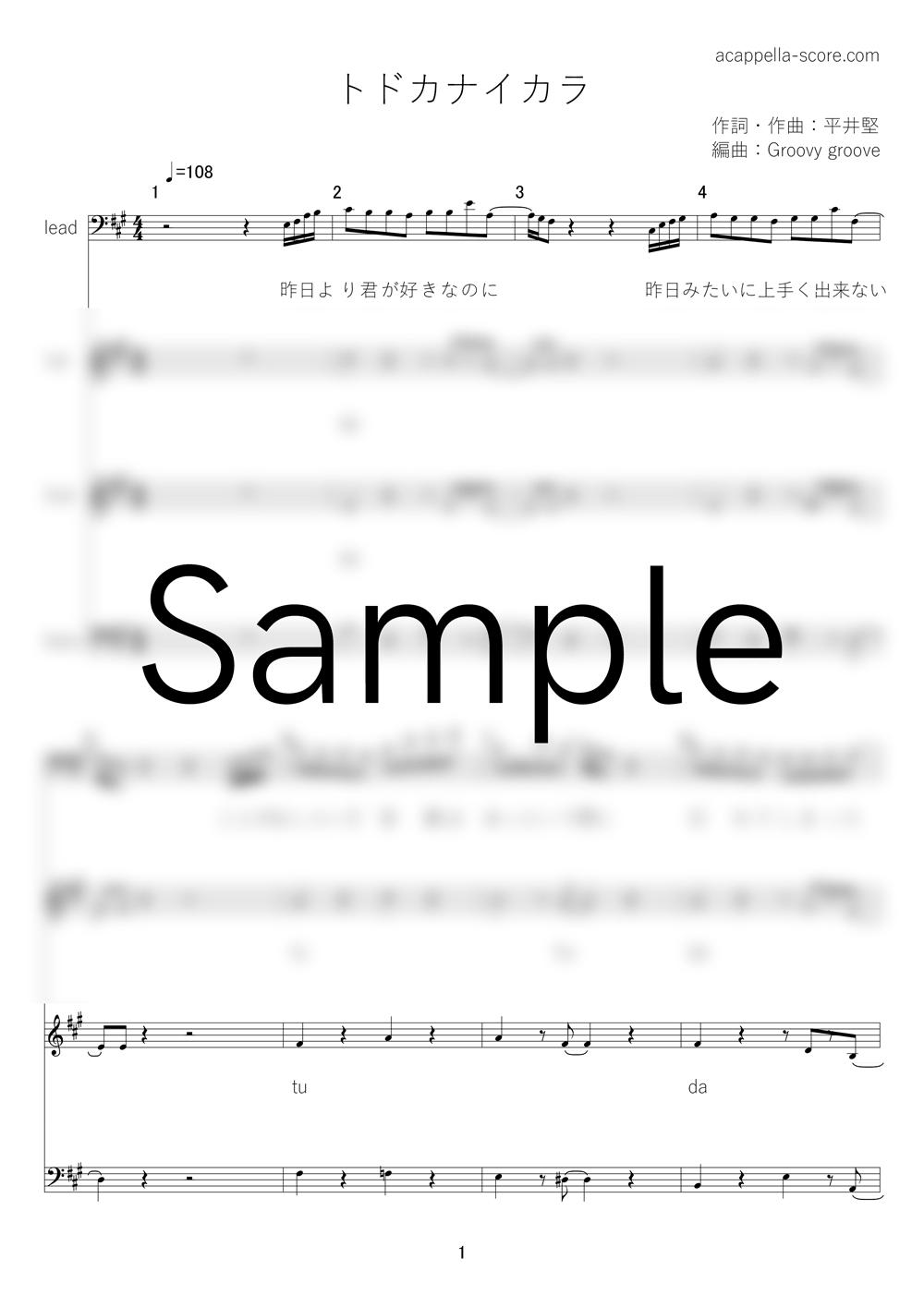 【アカペラ楽譜】トドカナイカラ - 平井堅