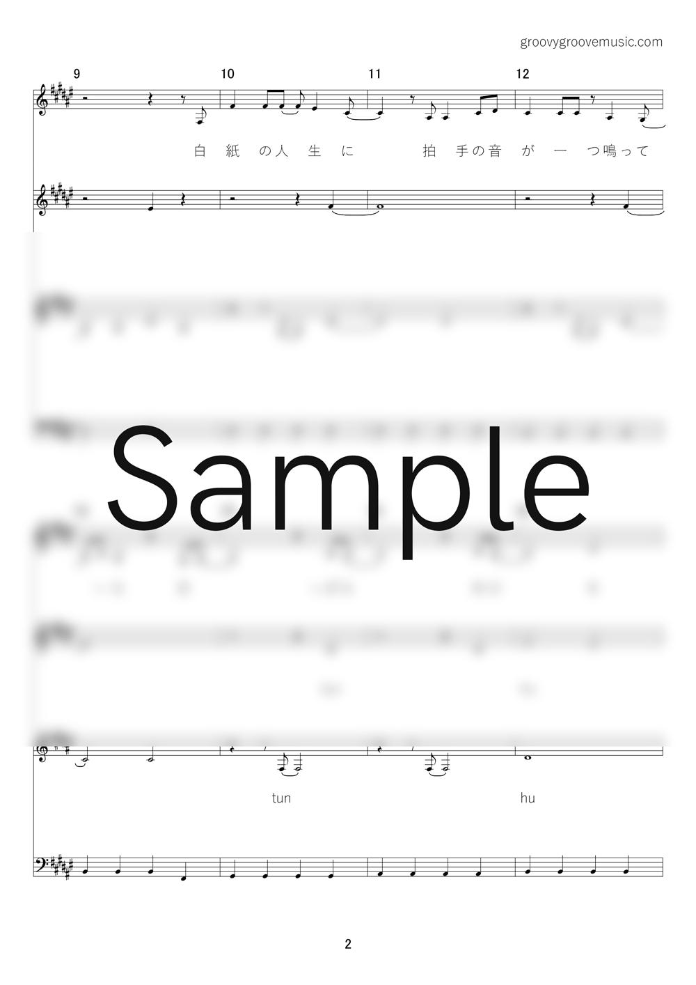 【アカペラ楽譜】藍二乗 - ヨルシカ