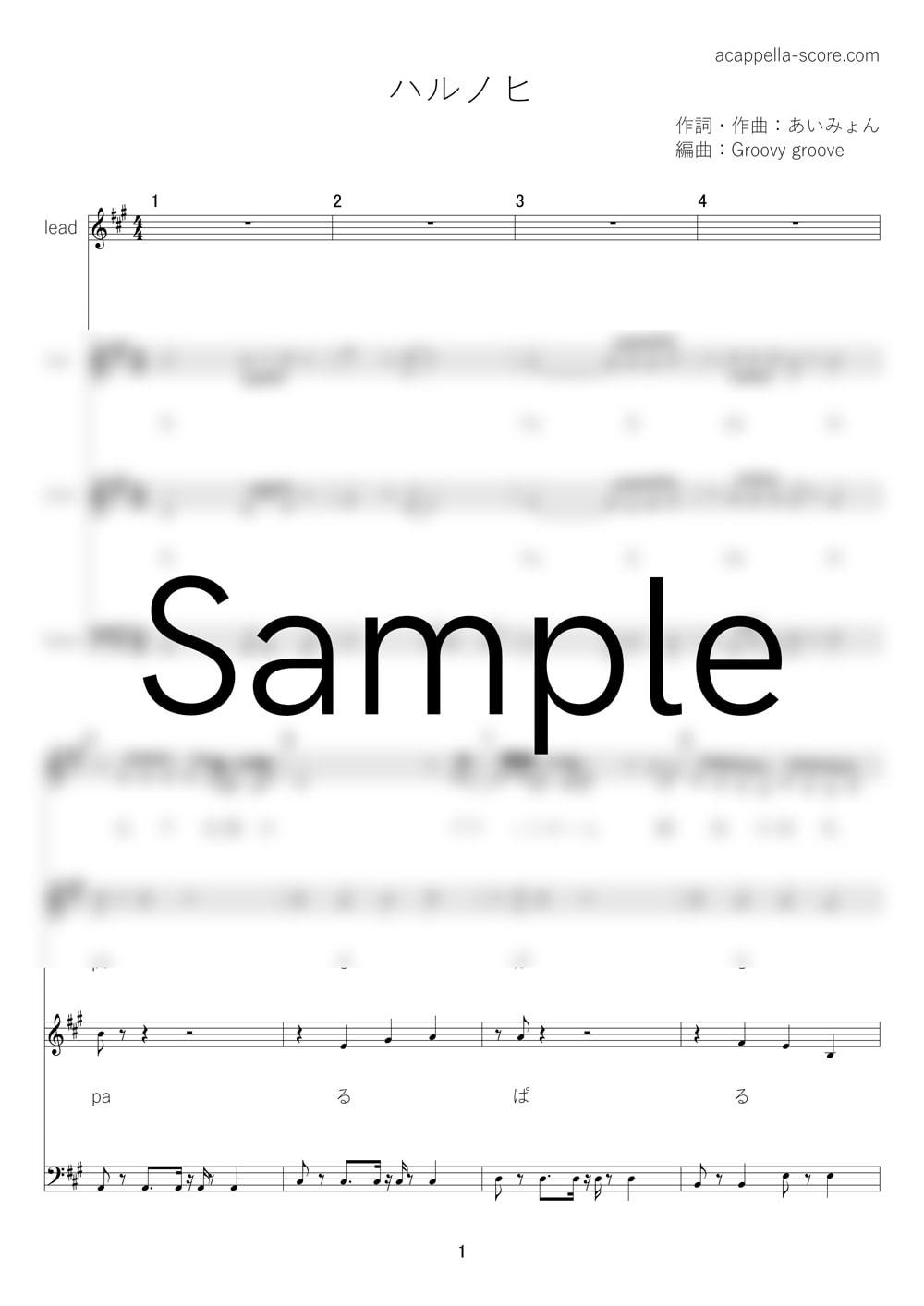 【アカペラ楽譜】ハルノヒ - あいみょん
